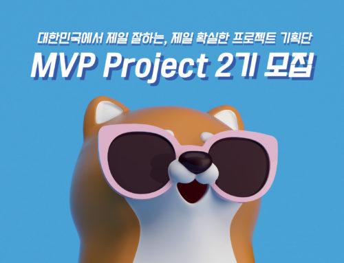 MVP 2기 모집