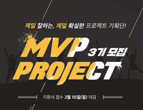 MVP Player 3기 모집 (지원서 마감 2/10)