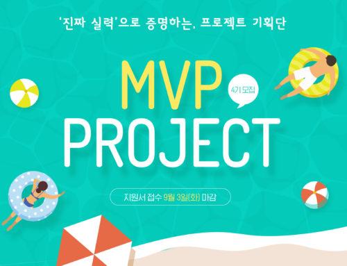MVP Player 4기 모집 (지원서 마감 9/3)